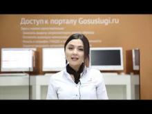 Embedded thumbnail for Госпортал Утеря документов