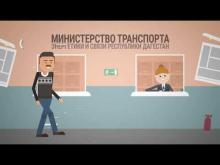 Embedded thumbnail for Госуслуги Как стать таксистом؟