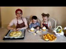 Embedded thumbnail for К Пасхе готовы! Тарумовский район, с.Калиновка, семья Жуковых: мама Снежана, дочь Дарина, сын Данил.