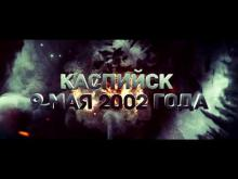 Embedded thumbnail for Каспийск