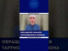 Embedded thumbnail for Обращение имамов Тарумовского района