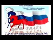 Embedded thumbnail for Видеоролик к празднику День государственного флага Российской Федерации.mp4