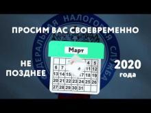 Embedded thumbnail for Налоговая