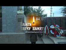 Embedded thumbnail for День Памяти и скорби. Тарумовский центр культуры