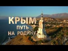 Embedded thumbnail for Крым.Путь на родину