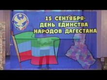 Embedded thumbnail for День единства Народов Дагестана