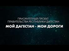 """Embedded thumbnail for """"МОЙ ДАГЕСТАН - МОИ ДОРОГИ"""""""