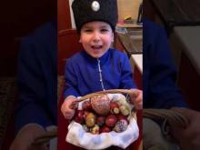 Embedded thumbnail for Всех с Пасхой поздравляет Саша, сын Степана Свиридовича